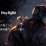 Dead by Daylightが怖楽しい!|本田翼のゲーム実況で話題のDbD