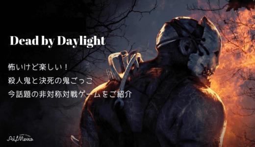 Dead by Daylightが怖楽しい!|サバイバルホラー|本田翼のゲーム実況で話題