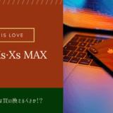 iPhoneXs・iPhoneXs Max・iPhoneXRどれを買うか悩んだ人への選び方