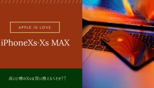 iPhoneXs・iPhoneXs Max・iPhoneXRどれが一番買いか!?ポイントを比較