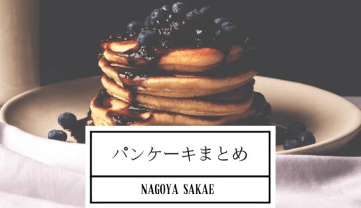 【名古屋】栄駅のパンケーキカフェまとめ