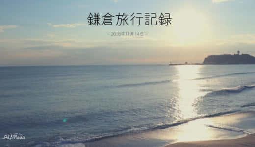 鎌倉旅行記録|鎌倉高校前の眺めがすごくよかった