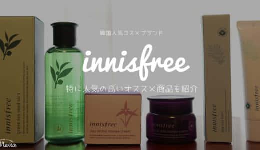 innisfree イニスフリー|韓国で人気・おすすめの商品・口コミ