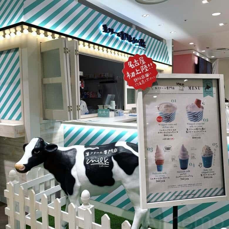 生クリーム専門店Milk