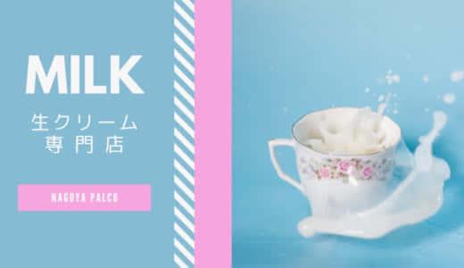 生クリーム専門店【Milk】平日でも並ぶ今話題のお店|名古屋PARCO