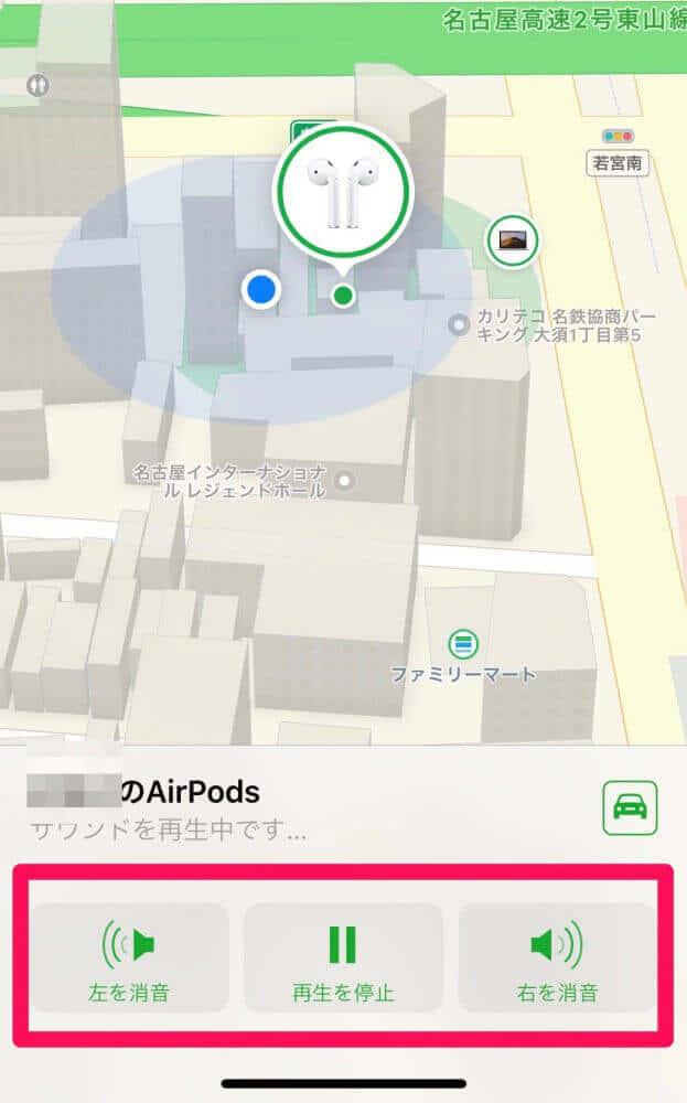 iPhoneを探すで音が鳴らせるAirpods