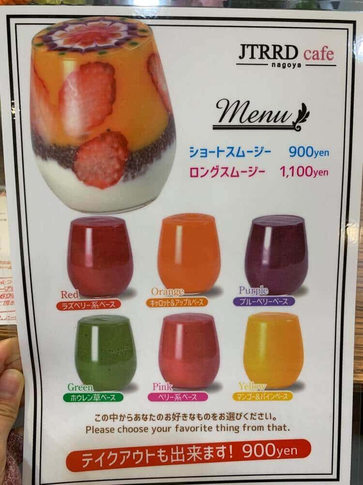 JTRRD cafe nagoyaのスムージーメニュー