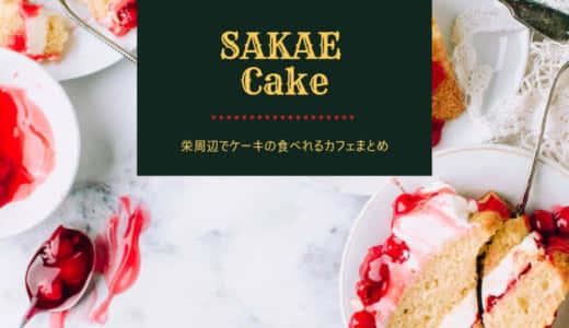 栄近辺のケーキが食べれるカフェまとめ