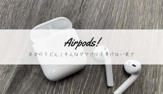 新Air pods買ったら快適すぎた!耳からうどんでもいいじゃない