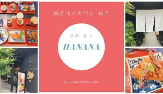 【嵐山】鯛匠HANANA|★4超えの人気鯛茶漬けランチを食べてきたよ