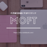 MOFTレビュー軽量薄型PCスタンド|意外と安定感あって作業が楽になる!