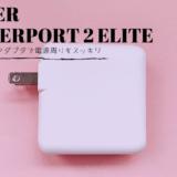 2ポート電源アダプタで電源周りをスッキリ|Anker PowerPort 2 Elite