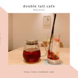 【上前津】夜まで営業の落ち着くカフェ|double tall cafe nagoya