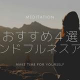 【2020年】脳を休めよう!「マインドフルネス・瞑想」アプリ4選|半年使い続けてるアプリ