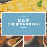 名古屋のオススメうなぎ店 6選|絶品ひつまぶしはココ!