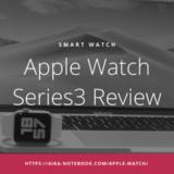 Apple Watchを手にして分かった便利なポイント