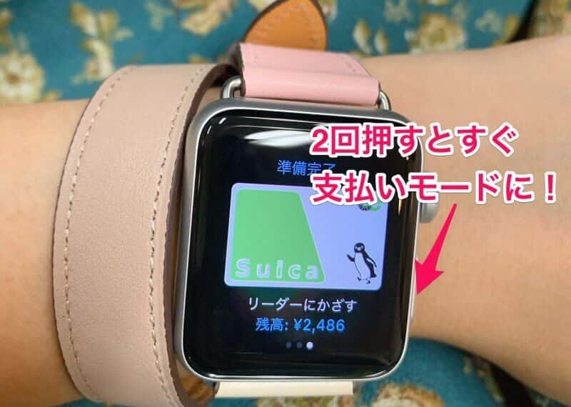 Apple Watchでクイックぺイ支払い