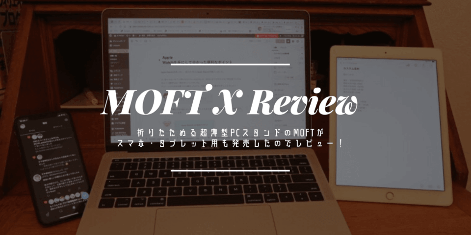MOFTXのレビュー記事