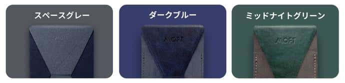 MOFT Xの色展開